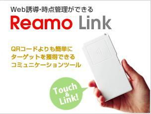 ReamoLink